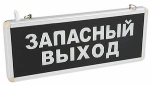 Светильник аварийный Rexant 74-0060