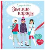 Книжка с наклейками Зимние наряды