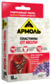 Пластина Армоль от моли с ароматом лаванды