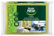 Губки для посуды Master FRESH профилированные 2 шт