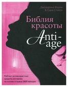 "Стейси С. ""Библия красоты anti-age"""