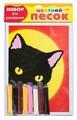 Hatber набор для рисования Раскрась песком Черная кошка (РП4бл_16999)