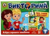 Настольная игра Русский стиль Что такое хорошо?
