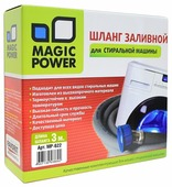 Аксессуары для бытовой техники Шланг заливной сантехнический для стиральной машины Magic Power MP-622 3m