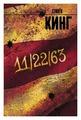 """Кинг Стивен """"11/22/63"""""""