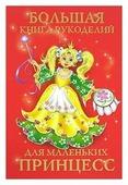 """Виноградова Е.Г. """"Большая книга рукоделий для маленьких принцесс"""""""