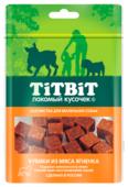 Лакомство для собак Titbit Кубики из мяса ягненка для маленьких собак