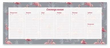 Планинг Феникс+ Розовый фламинго недатированный, 55 листов