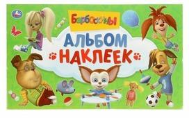 Умка Альбом наклеек Барбоскины (978-5-506-02655-6)