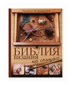 """Михайлова Т.В. """"Библия вязания на спицах"""""""