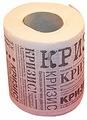 Туалетная бумага Эврика Кризис