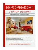 """Богатырев Евгений """"Евроремонт своими руками"""""""