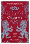 """Ли Женива """"Royal Страсть. Покори меня"""""""