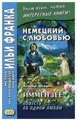 """Под ред. Франк И. """"Немецкий с любовью. Иммензее. Повесть об одной любви / Theodor Strom. Immensee"""""""