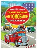 Книжка с наклейками Такие разные автомобили