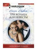 """Стивенс Сьюзен """"Три кольца для невесты"""""""