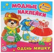 """Книга с наклейками """"Модные наклейки - Одень мишку"""""""