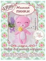 Тутти Набор для изготовления игрушки Мишка Пинки (03-14)