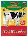 Набор пазлов Умка Maxi Домашние животные (4690590110089)