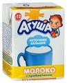 Молоко Агуша стерилизованное с пребиотиком (с 1 года) 2.5%, 0.2 л