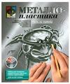 Металлопластика Фантазёр Гость из глубин N3 (краб) (437003) серебристая основа