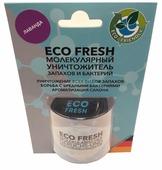 Eco Fresh Нейтрализатор запахов для автомобиля, лаванда