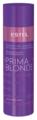 Бальзам ESTEL PRIMA BLONDE Серебристый для холодных оттенков блонд для светлых волос