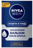 """Бальзам после бритья увлажняющий """"Защита и уход"""" Nivea"""