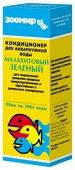 Зоомир Малахитовый зеленый лекарство для рыб