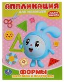 Умка Аппликация для малышей Малышарики. Формы (978-5-506-02533-7)