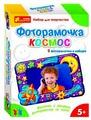 RANOK CREATIVE Фоторамочка - Космос (15100131Р/3059)