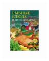 """Звонарева Агафья Тихоновна """"Рыбные блюда в мультиварке"""""""