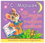 """Маршак С.Я. """"Книжки-раскладушки. Сказка о глупом мышонке"""""""