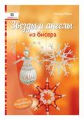 """Морас Ингрид """"Звезды и ангелы из бисера"""""""