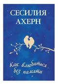 """Ахерн С. """"Как влюбиться без памяти"""""""