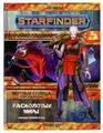 Книга правил HOBBY WORLD Starfinder. Мёртвые солнца. Выпуск №3: Расколотые миры