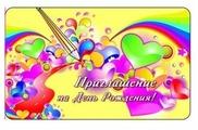 Приглашение Творческий Центр СФЕРА Приглашение на День рождения! (ПМ-9897), 1 шт.