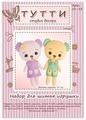Тутти Набор для шитья игрушки из фетра Медвежата Лили и Санни (01-13)