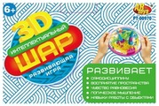 Головоломка ABtoys Интеллектуальный шар 3D (PT-00970)
