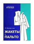 """Штиглер М. """"Конструирование. Жакеты и пальто"""""""