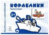 Карапуз Раскраска с наклейками Кораблики.