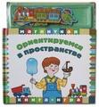 Новый формат Книжка-игрушка Магнитные книжки. Ориентируемся в пространстве