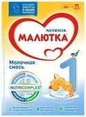 Смесь Малютка (Nutricia) 1 (с рождения) 300 г