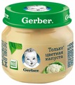 Пюре Gerber Только цветная капуста (с 4 месяцев) 80 г, 12 шт.