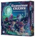 Настольная игра Crowd games Плюшевые сказки