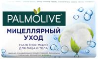 Мыло кусковое Palmolive Мицеллярный уход с нежным ароматом хлопка