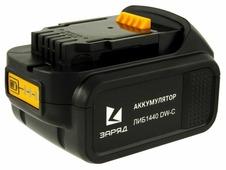 Аккумуляторный блок ЗАРЯД ЛИБ-1440-DW-С 14.4 В 4 А·ч