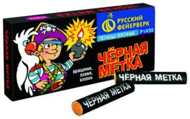 Петарды Русский Фейерверк Черная метка Р1420