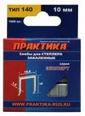 Скобы ПРАКТИКА 775-211 для степлера, 10 мм