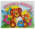 Атберг 98 Водная раскраска. Медвежонок и мед